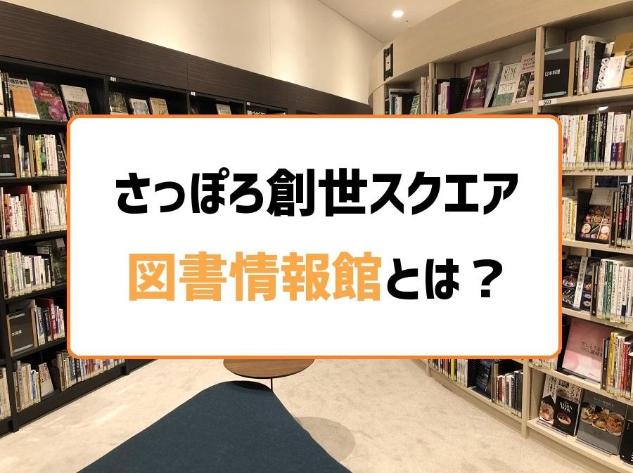 さっぽろ創世スクエア図書情報館とは?