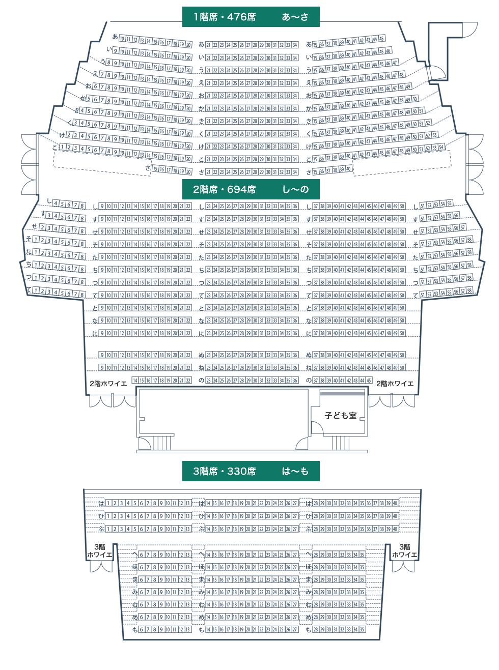 わくわくホリデーホール座席表