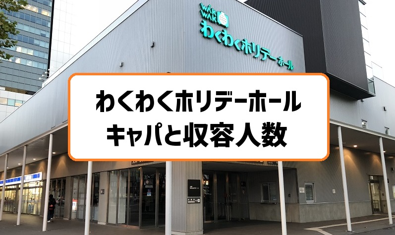 わくわくホリデーホール札幌市民ホールキャパ