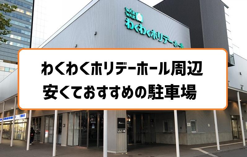 わくわくホリデーホール札幌市民ホール周辺の安いおすすめ駐車場