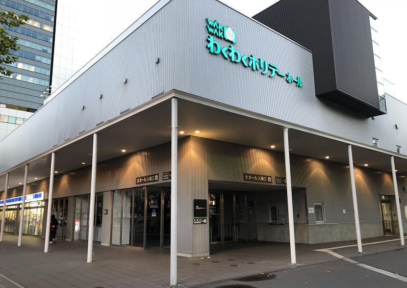 わくわくホリデーホール札幌市民ホール