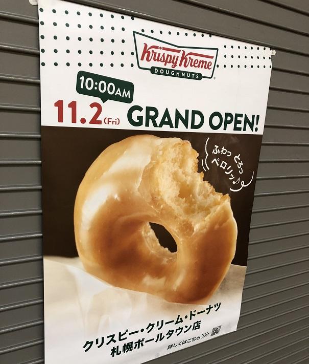 クリスピークリームドーナツ札幌ポールタウン店開店