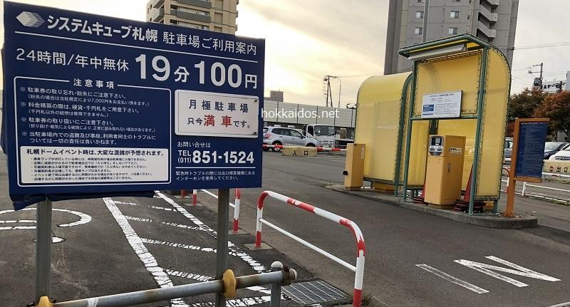 システムキューブ札幌駐車場