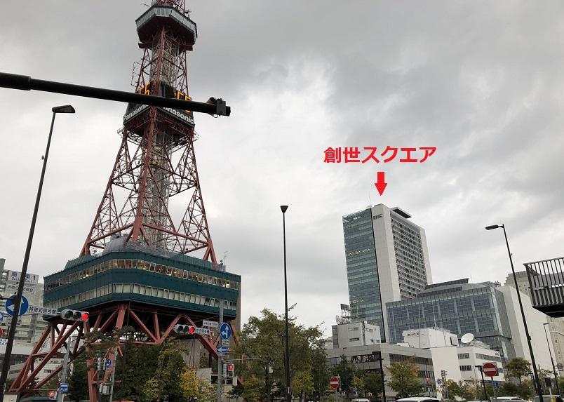 テレビ塔と創世スクエア