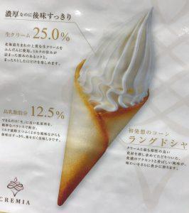 フルーツケーキファクトリーソフトクリームクレミア