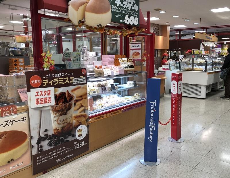 フルーツケーキファクトリー札幌エスタ店