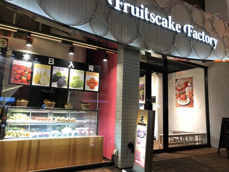 フルーツケーキファクトリー総本店