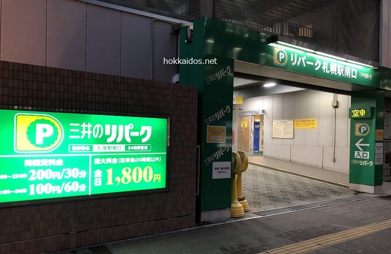 リパーク札幌駅南口