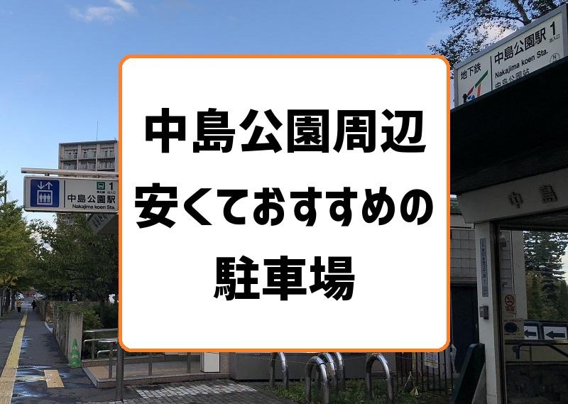 中島公園周辺の安いおすすめ駐車場