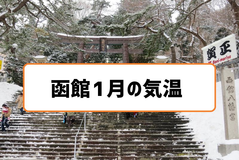 函館1月の気温