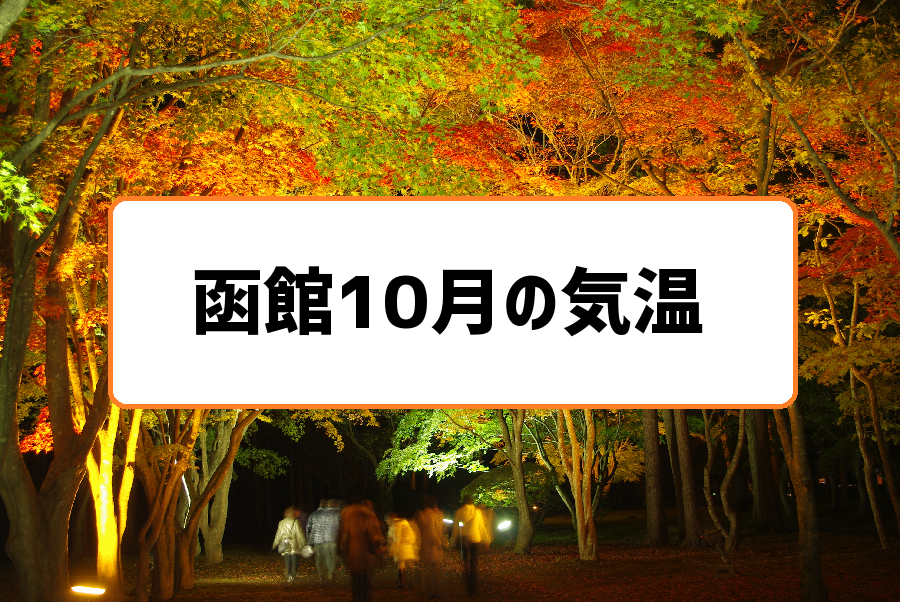 函館10月の気温