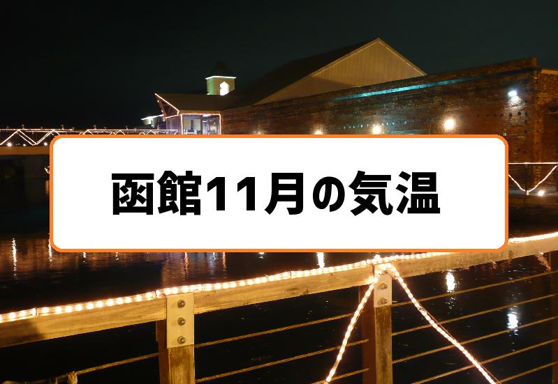 函館11月の気温