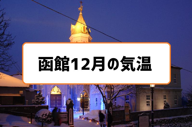 函館12月の気温