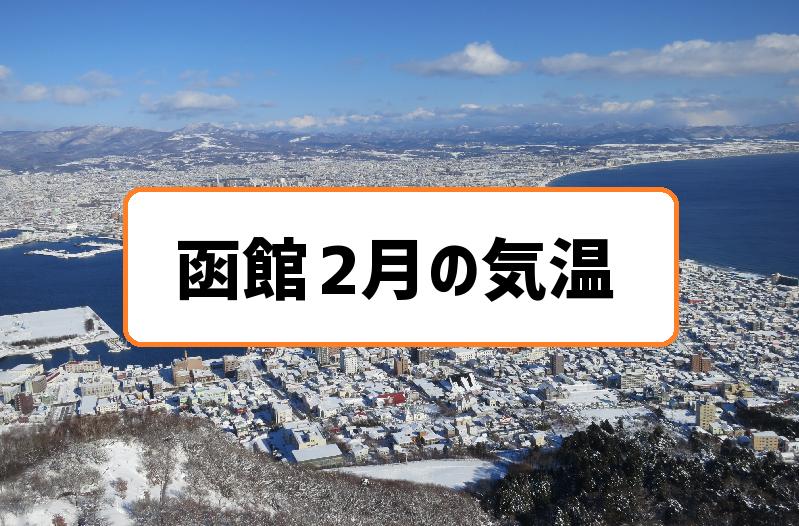 函館2月の気温