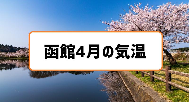 函館4月の気温