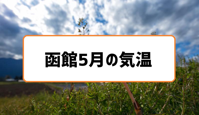 函館5月の気温
