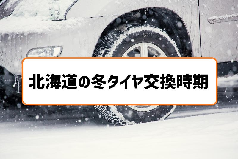 北海道の冬タイヤ交換時期