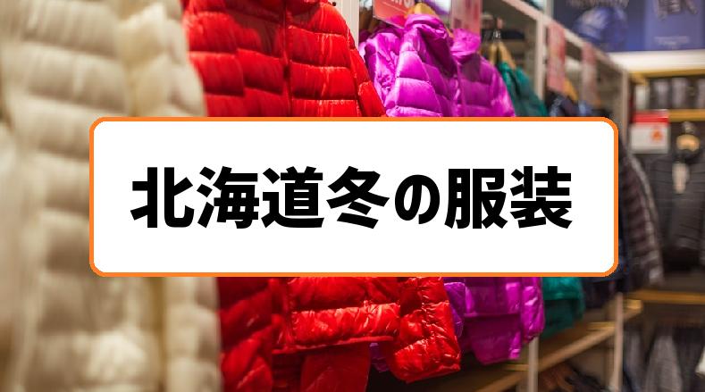 北海道冬の服装