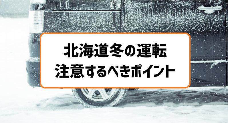 北海道冬の運転で注意するべきポイント