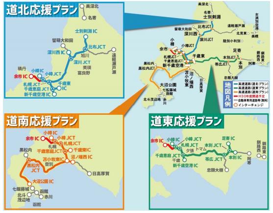 北海道観光応援ぱすプラン