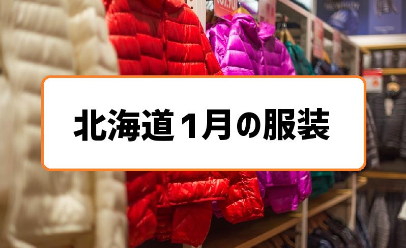 北海道1月の服装