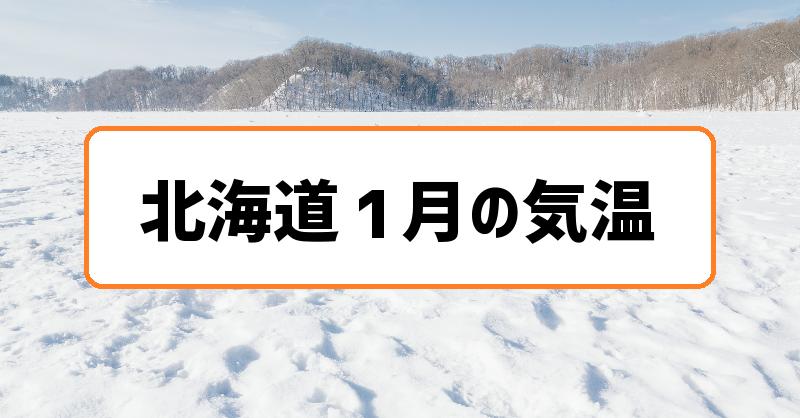 北海道1月の気温