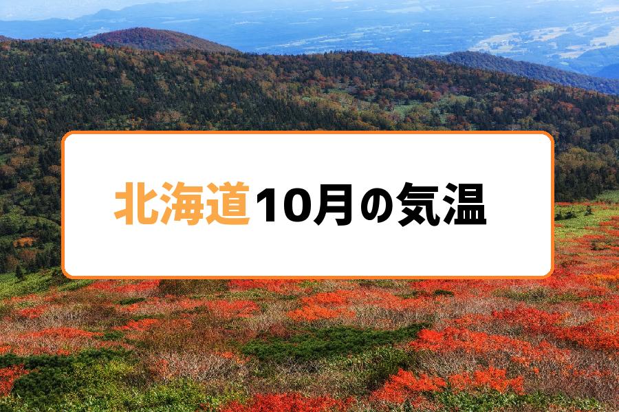 北海道10月の気温