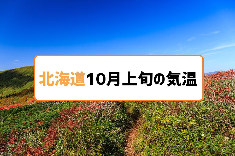 北海道10月上旬の気温