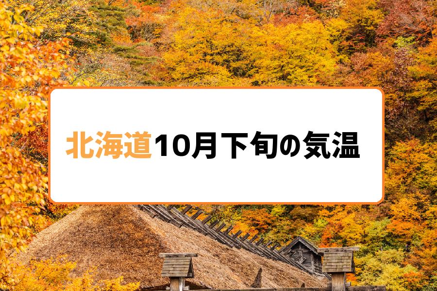 北海道10月下旬の気温