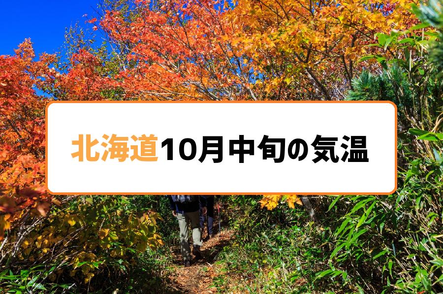 北海道10月中旬の気温