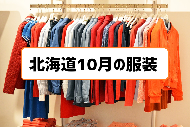 北海道10月服装