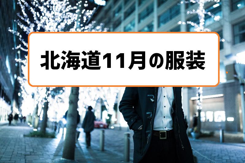 北海道11月の服装