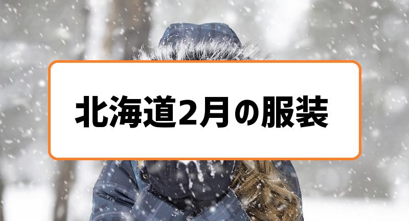 北海道2月の服装