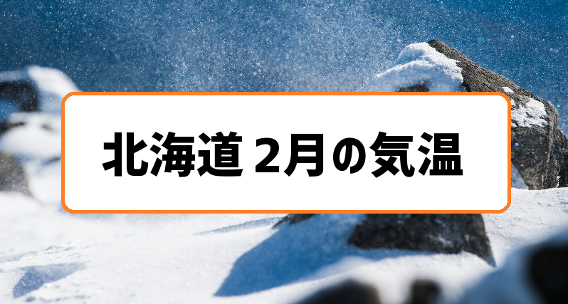 北海道2月の気温