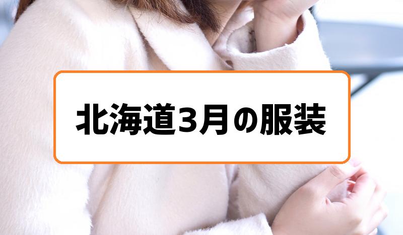 北海道3月の服装