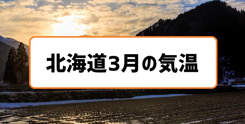北海道3月の気温
