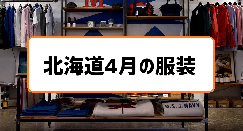 北海道4月の服装