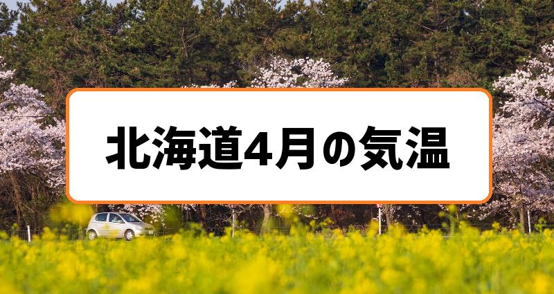 北海道4月の気温