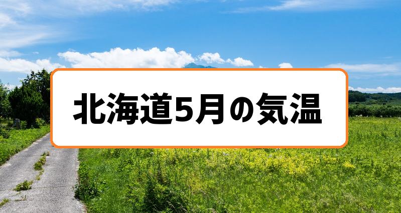 北海道5月の気温