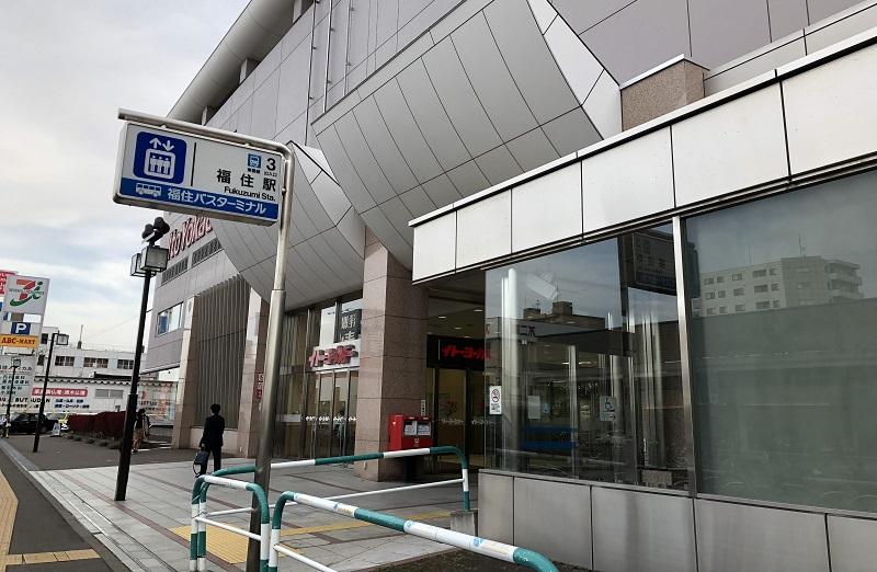 地下鉄福住駅