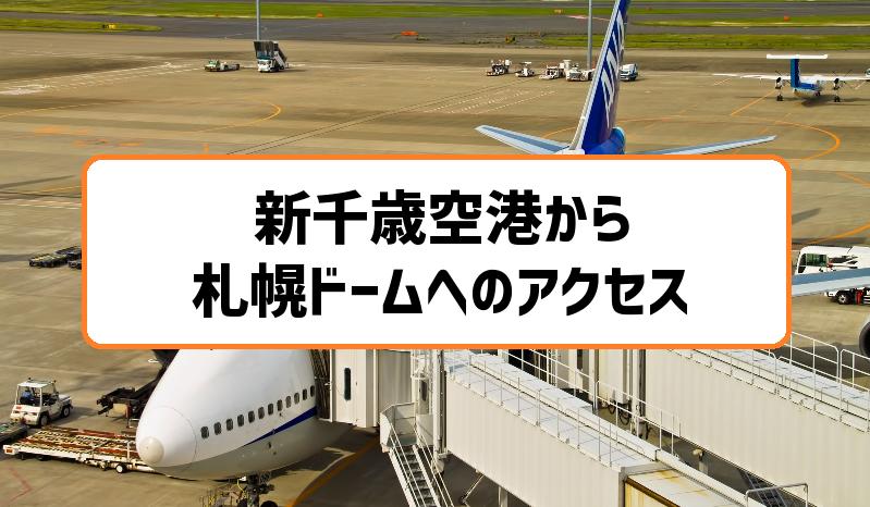 新千歳空港から札幌ドームへのアクセス