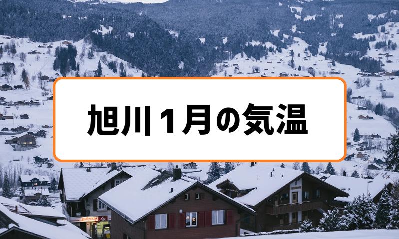 旭川1月の気温