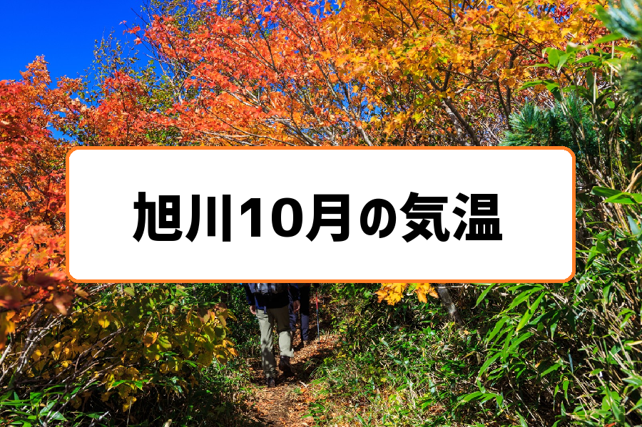旭川10月の気温