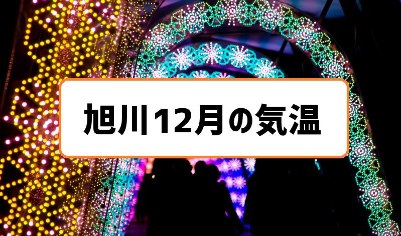 旭川12月の気温