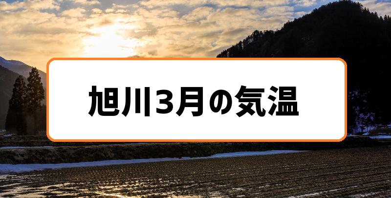 旭川3月の気温