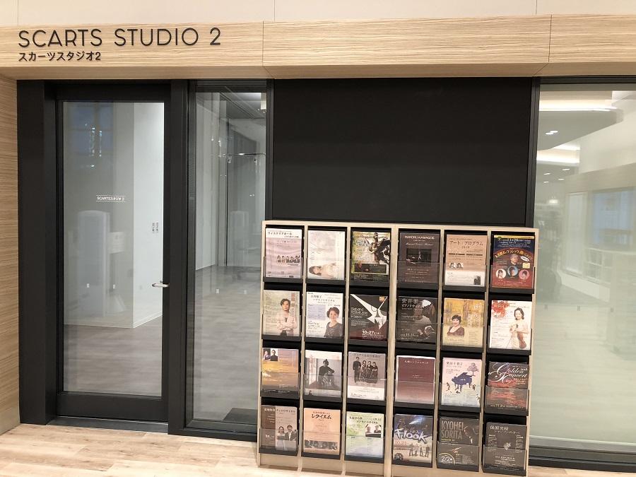 札幌さっぽろ創世スクエアスカーツスタジオ