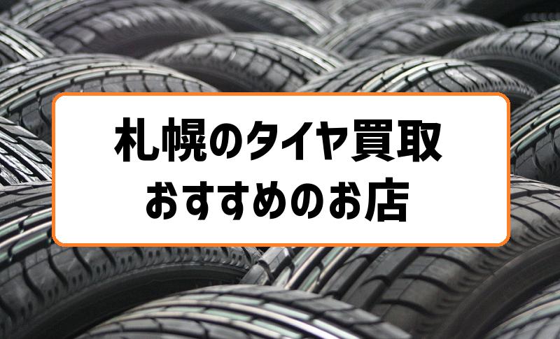 札幌のタイヤ買取おすすめのお店