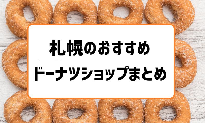 札幌ドーナツショップおすすめまとめ