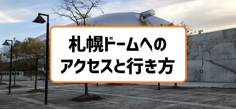 札幌ドームへのアクセスと行き方