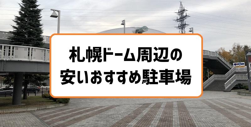 札幌ドーム周辺の安いおすすめ駐車場